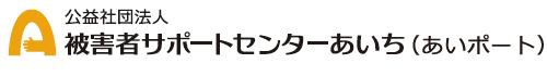被害者サポートセンターあいち(あいぽーと)